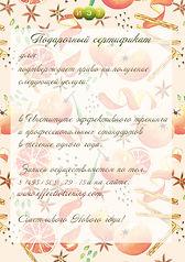 Сертификат подарочный ИЭТ1.jpg