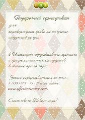 Сертификат подарочный ИЭТ3.jpg