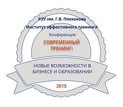 """1 международная конференция """"Современный тренинг""""- 2015"""