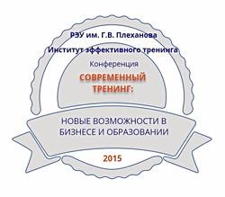 """Логотип """"Современный тренинг"""""""