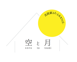 空と月ロゴ.png