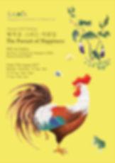 SAMA_Poster.jpg