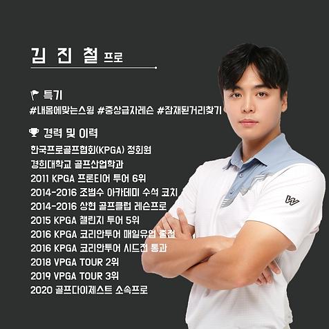 김진철프로.png