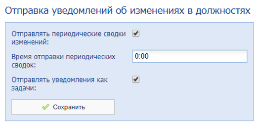 Установить уведомления об изменениях в сообщениях.png