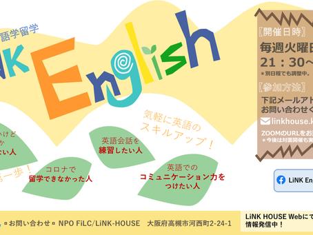 日本人だけじゃないEnglish Time