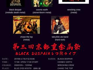 cosmic metal vol.6 第三回京都重金属祭