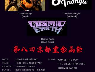 第八回京都重金属祭 Kyoto metal fest vol.8