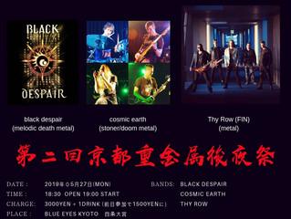 cosmic metal vol5 京都重金属祭後夜祭 開催!!