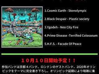 Cosmic Frequency Records コンピアルバム 'Stonolympic' クラウドファンディング予告