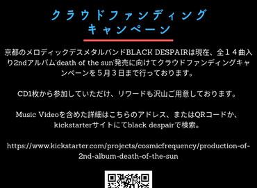 Black Despair クラウドファンディング・キャンペーン開始