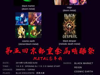 第五回京都重金属暗酷祭