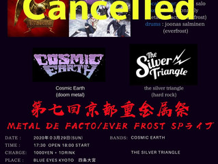 Metal de facto/everfrostのイベントキャンセルについて