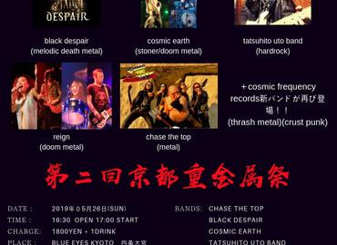 cosmic metal vol4 京都重金属祭2!!