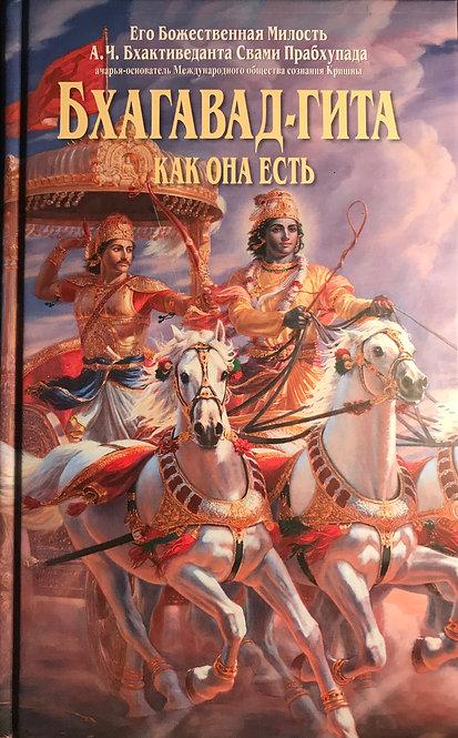 Bhagavad Gita As it is (Russian)