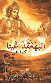 Bhagavad-Gita Telle qu'elle est (Arabe) - Version de poche