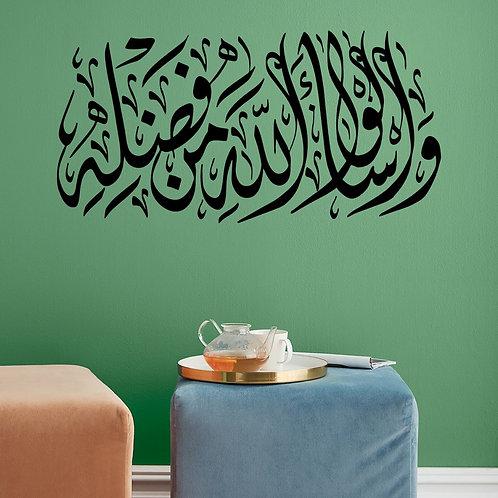 Islamic #1 Decal Wall Sticker