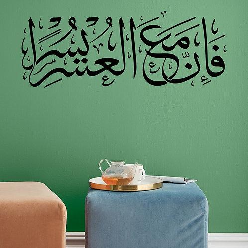 Islamic #2 Decal Wall Sticker