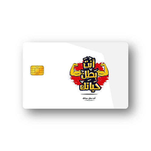 Enta Batl Haytak Debit Or Credit Card Skin Sticker