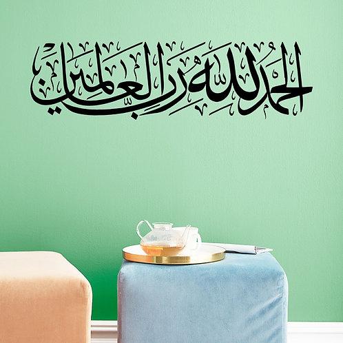 Islamic #3 Decal Wall Sticker