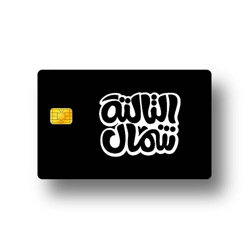 Al Ahly SC #8 Debit Or Credit Card Skin Sticker