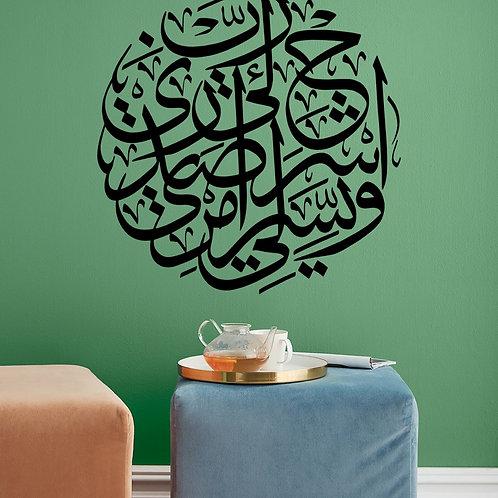 Islamic #7 Decal Wall Sticker