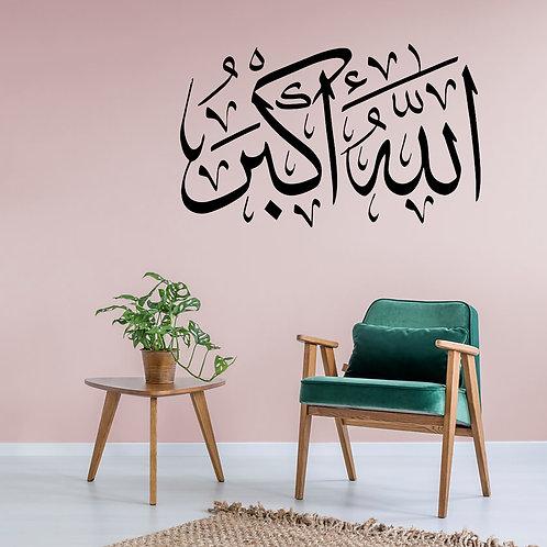 Islamic #5 Decal Wall Sticker