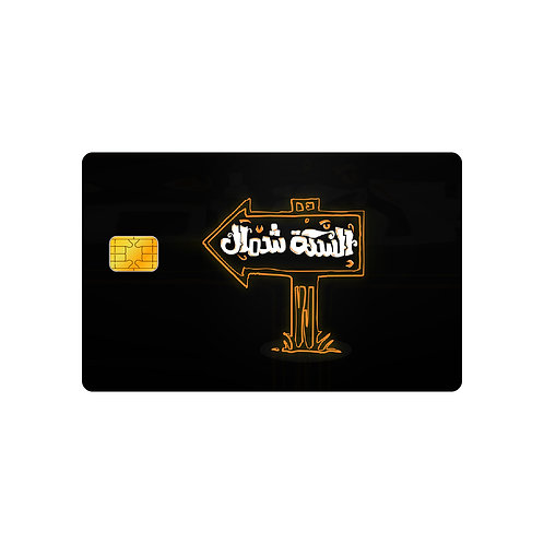 El-Seka Shemal Debit Or Credit Card Skin Sticker