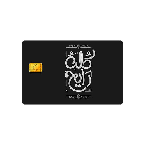 Kolo Raye7 #2 Debit Or Credit Card Skin Sticker