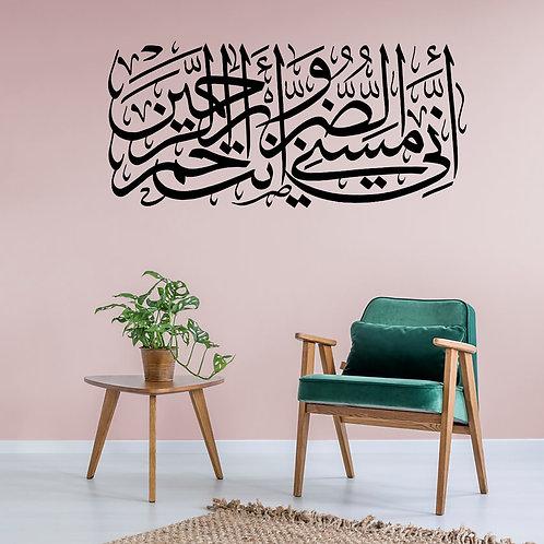 Islamic #6 Decal Wall Sticker