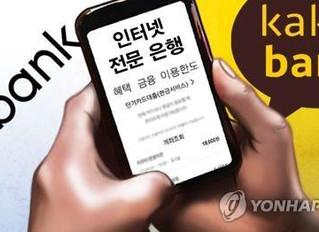 Kakao Bank solidifica más su estatus como el principal banco en línea