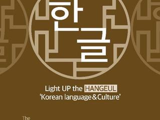 El alfabeto coreano 'Hangeul' será presentado en una feria internacional en Londres