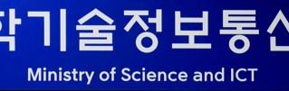 Corea del Sur y la UE buscan cooperar en la investigación de cuestiones climáticas y medioambientale