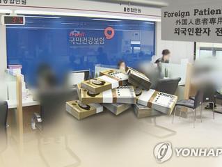Casi 1 millón de extranjeros se registran en el seguro médico estatal surcoreano