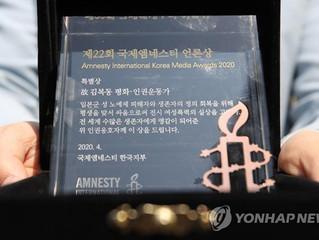 Una difunta 'mujer de consuelo' es reconocida por sus actividades por los derechos humanos c