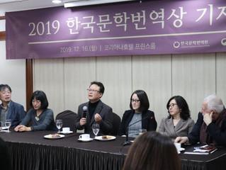 LTI Korea honra a devotos traductores literarios.