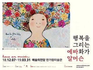 La artista española Eva Armisén celebrará una exposición en Seúl
