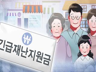 Corea comienza a repartir subsidio de urgencia por COVID-19.