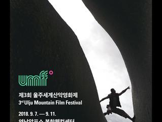 Concluye el Festival de Cine de Montaña de Ulju