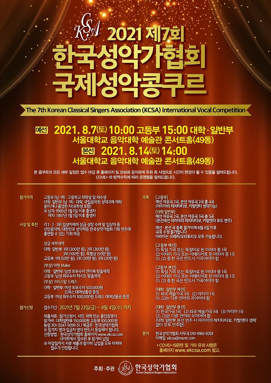 제7회 국제성악콩쿨 포스터.jpg