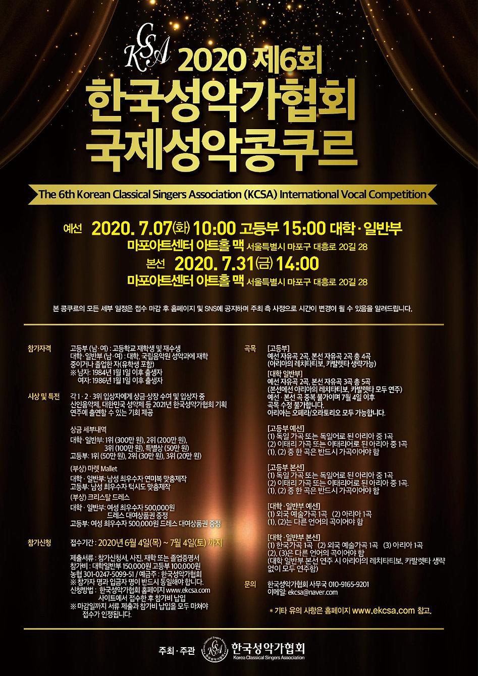 2020 제 6회 한국성악가협회 국제성악콩쿠르.jpg