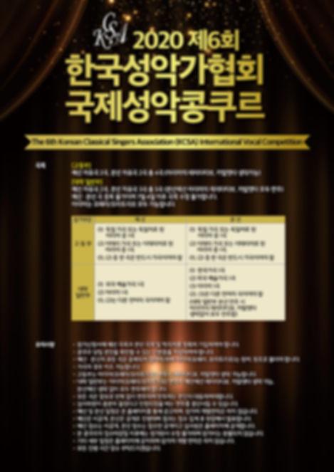 제6회 국제성악콩쿨 전단 후면 (1)