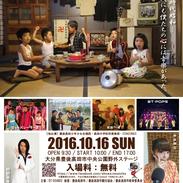 第10回昭和の町音楽祭