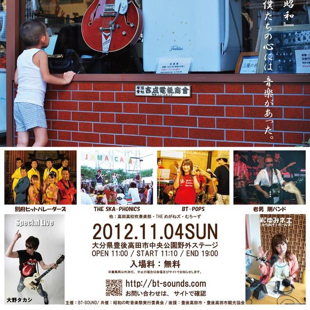 第6回昭和の町音楽祭