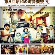 第9回昭和の町音楽祭