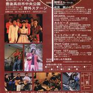 第3回昭和の町音楽祭