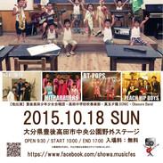 第9回昭和の町音楽祭.jpg