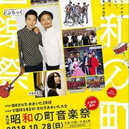 第12回昭和の町音楽祭