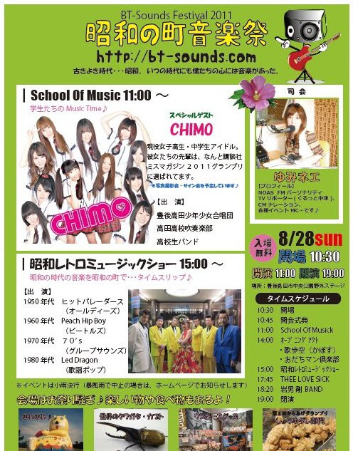 第5回昭和の町音楽祭
