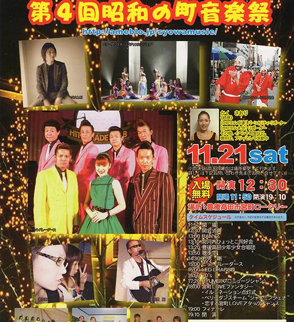 第4回昭和の町音楽祭
