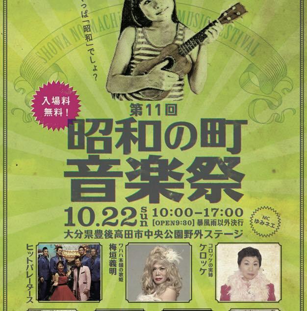 第11回昭和の町音楽祭